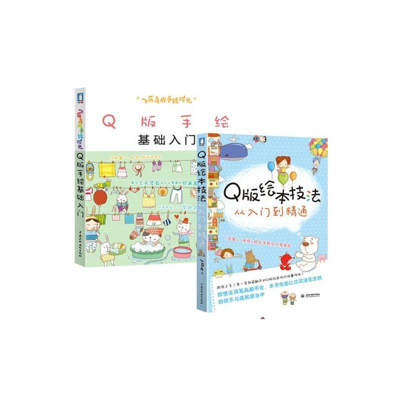 q版手绘基础入门:飞乐鸟的手绘时光 q版绘本技法从入门到精通 全套2册