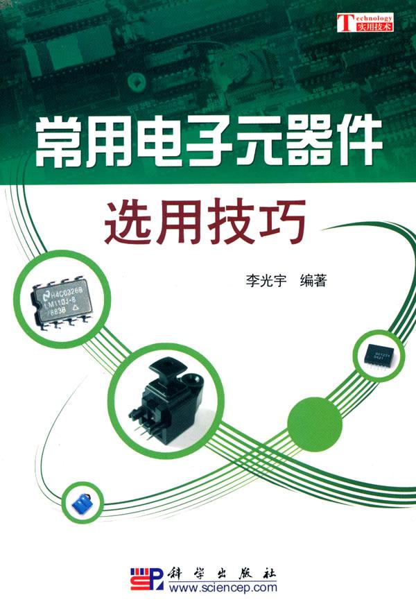 《常用电子元器件选用技巧》封面