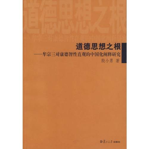 道德思想之根 牟宗三对康德智性直观的中国化阐释研究