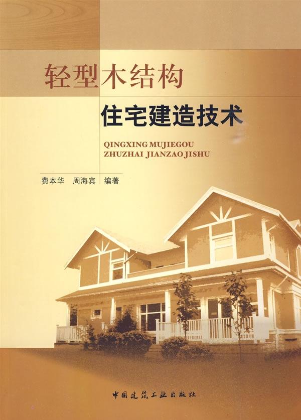 京东商城图书 轻型钢结构住宅