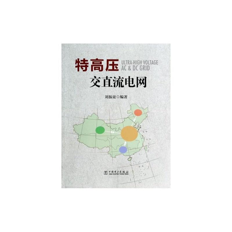 《特高压交直流电网》刘振亚