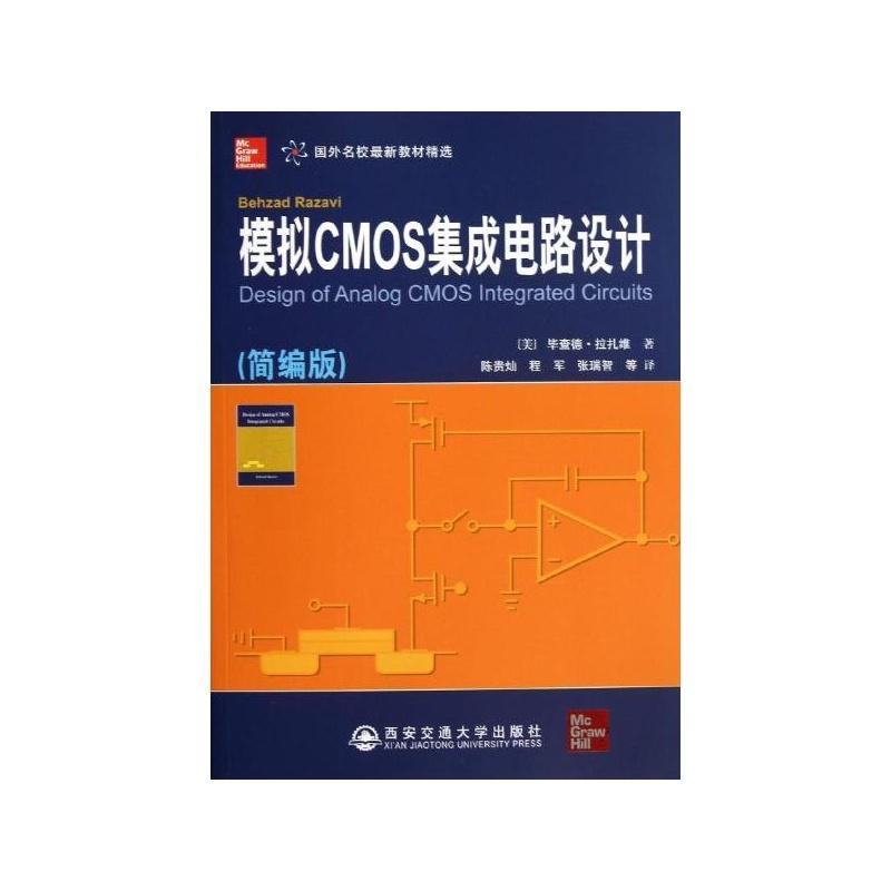 《模拟cmos集成电路设计(简编版) (美)毕查德?拉扎维
