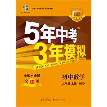 5年中考3年模拟・初中数学・九年级上册・BSD