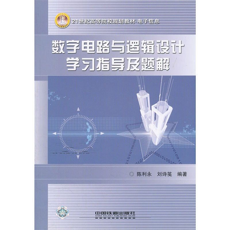 《(教材)数字电路与逻辑设计学习指导及题解》陈利永
