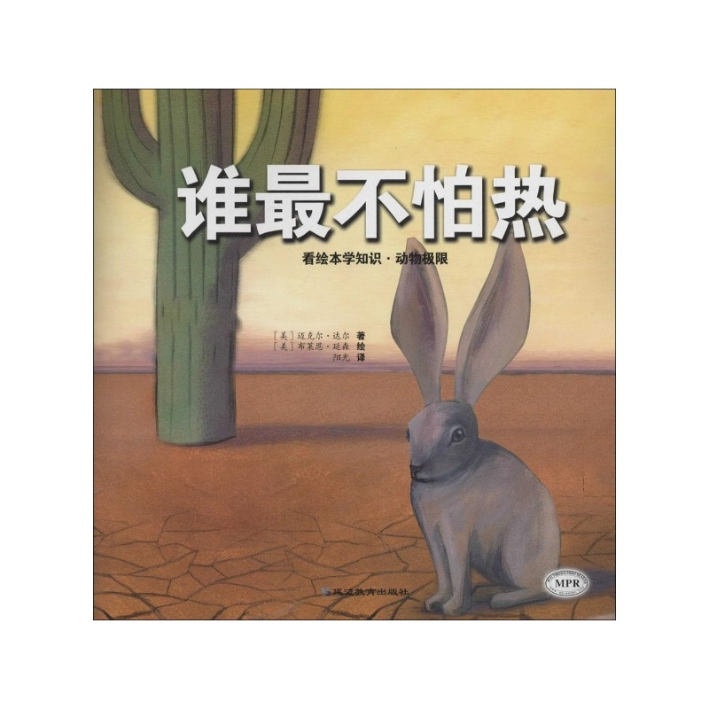 动物极限:谁最不怕热/看绘本学知识 (美)迈克尔?达尔