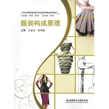 服装制图与样板制作(第三版)—服