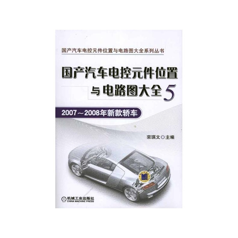 【国产汽车电控元件位置与电路图大全5