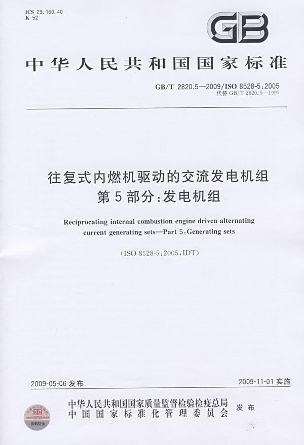 《往复式内燃机驱动的交流发电机组   第5部分:发电机组》电子书下载 - 电子书下载 - 电子书下载