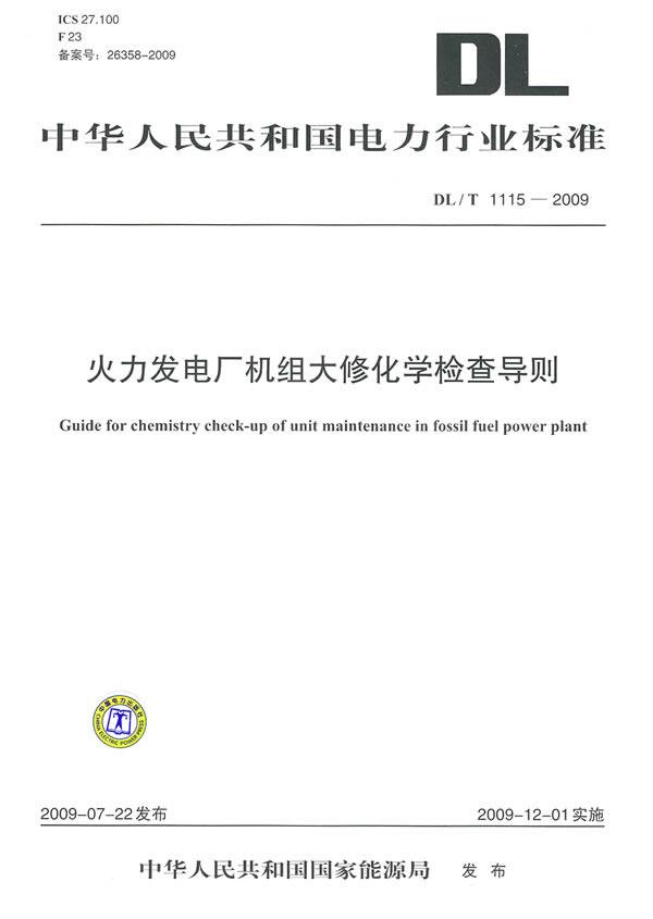 《DL/T 1115-2009  火力发电厂机组大修化学检查导则》电子书下载 - 电子书下载 - 电子书下载