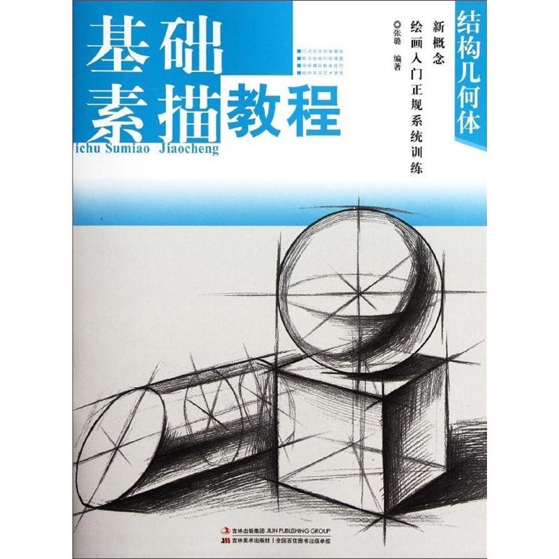 新概念绘画入门正规系统训练:基础素描教程·结构几何体 张璐
