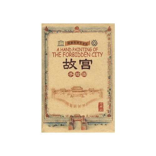 故宫手绘图-珍藏版 北京精典博雅旅游图书有限公司
