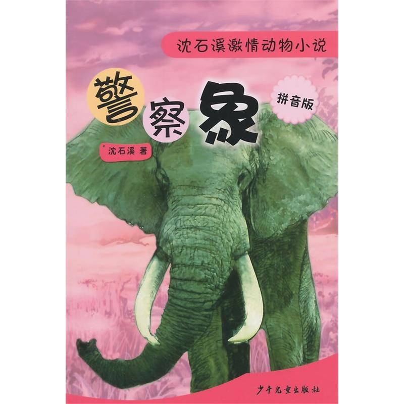 警察象--沈石溪激情动物小说(拼音版)