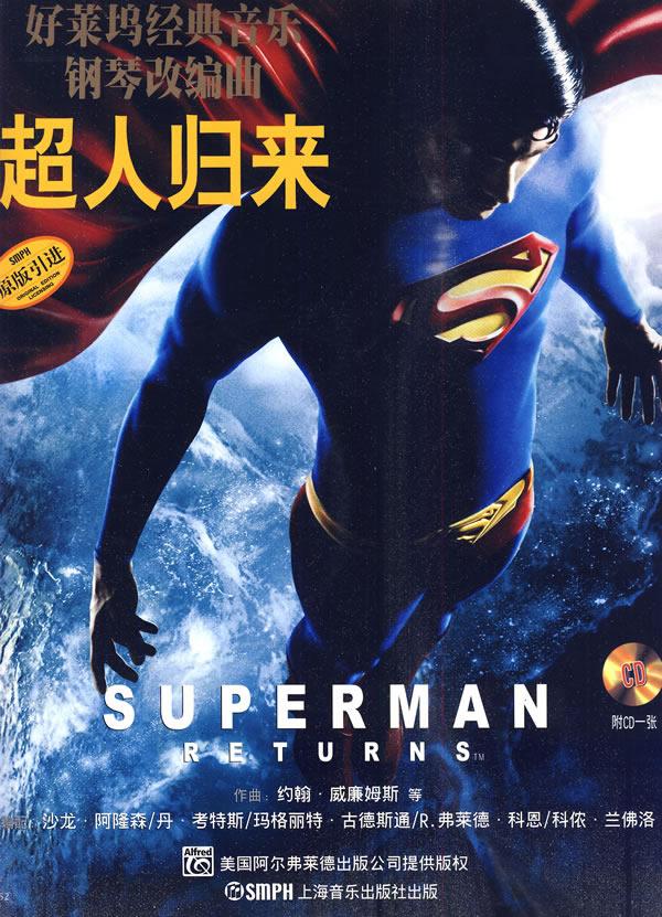 好莱坞经典音乐钢琴改编曲超人归来附CD下载
