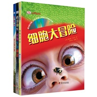 生物大揭秘(精装三册《动物生存秘籍》《细胞大冒险》《恐龙面对面》)DK高品质,随书配光盘,内含10段人体探险精彩动画。人体远远比你想象的强大!