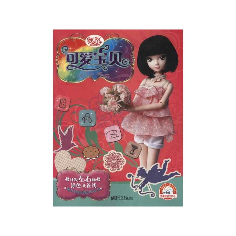 可儿娃娃涂色连线书.可爱宝贝 童趣童乐 中国画报出版社
