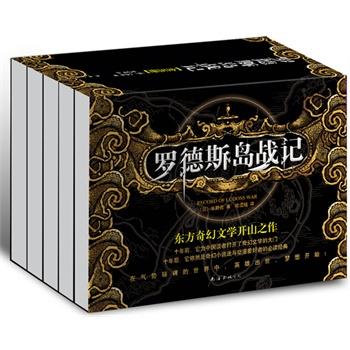 东方奇幻文学开山之作 罗德斯岛战记(全五册)¥42.9