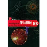 《科学新领域的探索/第一推动丛书・第三辑》封面