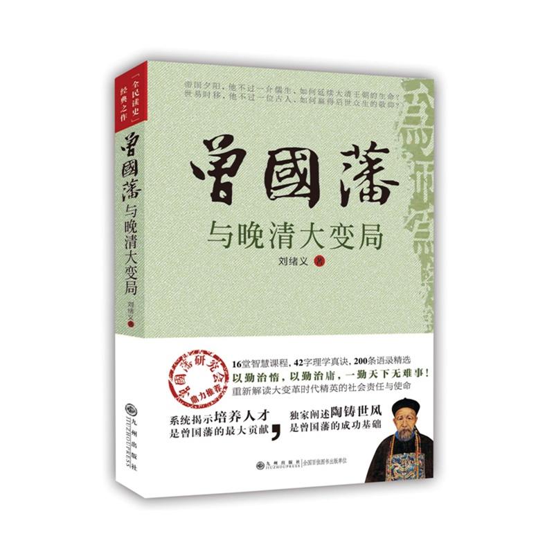 《曾国藩与晚清大变局》(刘绪义.)