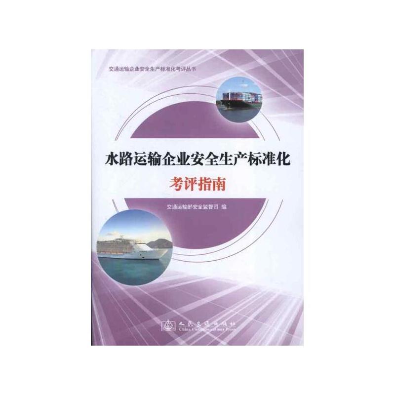 【关于加强企业安全生产标准化建设实施方案】