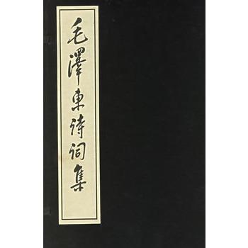 毛泽东诗词集_林彪诗词_廉政诗词硬笔书法作品