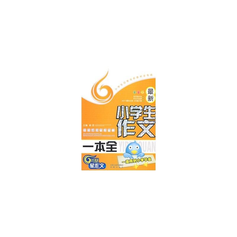 【新年考核WN~最新小学生作文一本全戎素梅促销小学教师手册图片