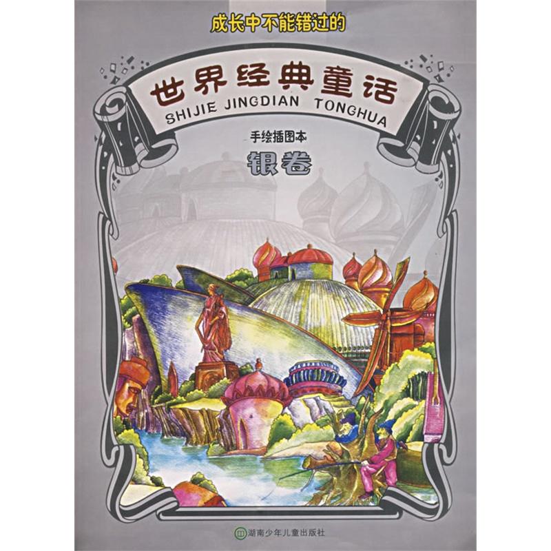 世界经典童话(手绘插图本):银卷