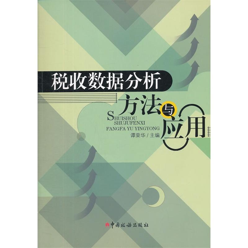 《税收数据分析方法与应用》谭荣华