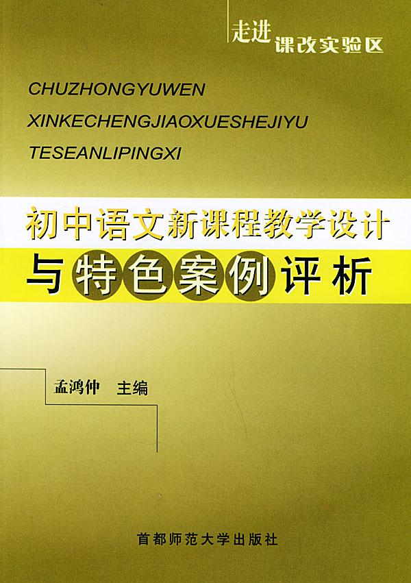 初中语文新课程教学设计与特色案例评析——走进课改实验区