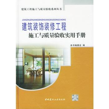 建筑装饰装修工程施工与质量验收实用手册