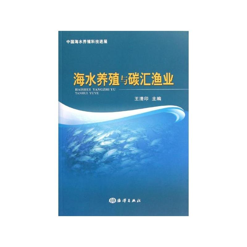 海水养殖与碳汇渔业 王清印 编 中国海洋出版社