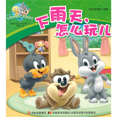 下雨天,怎么玩儿 兔宝宝益智小故事图片