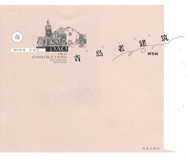 青岛老建筑·钢笔画/穆作恩 绘,鲁海 文:图书比价:网