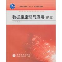 《数据库原理与应用(第2版)》封面
