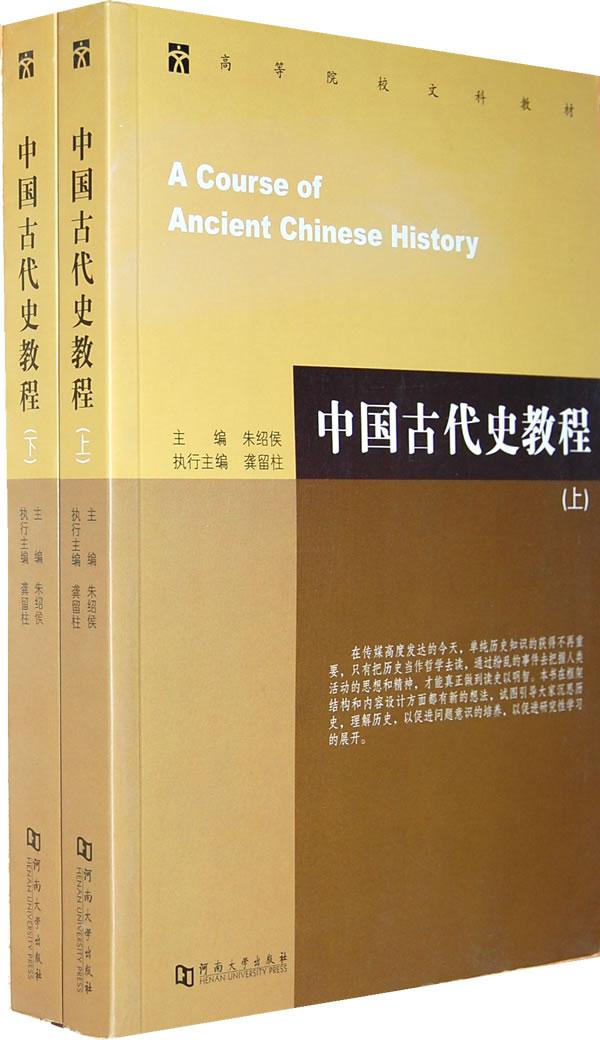 中国古代史教程(上下)图片