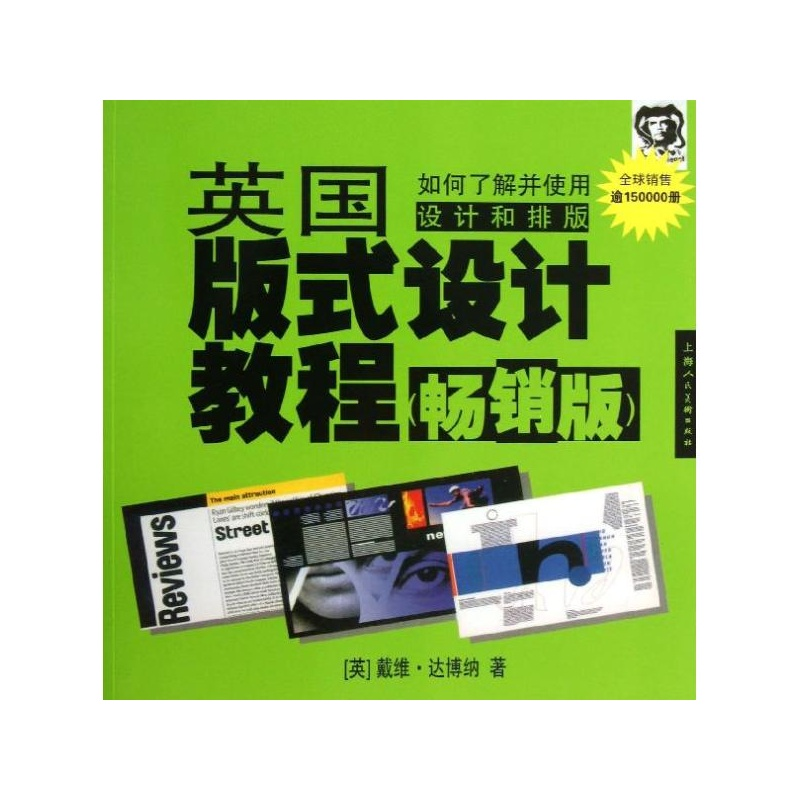 【英国版式设计教程(畅销版)