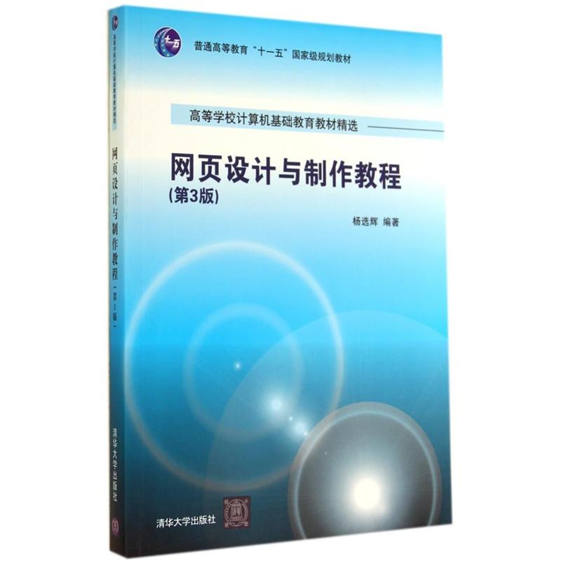 《网页设计与制作教程(第3版)(高等学校计算机基础)图片