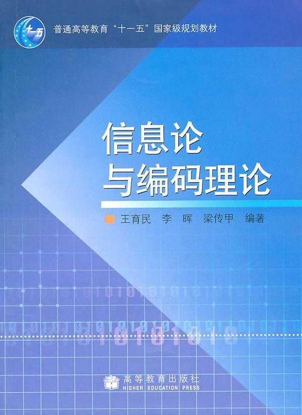 信息论与编码理论 ∥王育民,李晖,梁传甲 编著-