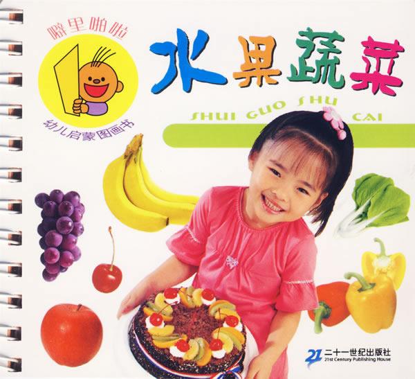 ¥5 本社 编 21世纪出版社 噼里啪啦幼儿启蒙图画书:认识数字(注音版)图片