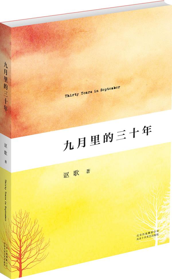 《九月里的三十年》电子书下载 - 电子书下载 - 电子书下载