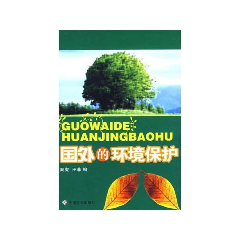 国外的环境保护(世界知识丛书) 秦虎