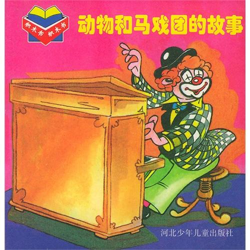 【动物和马戏团的故事——积木书图片】高清图