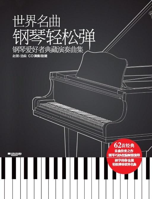 钢琴架安装步骤图