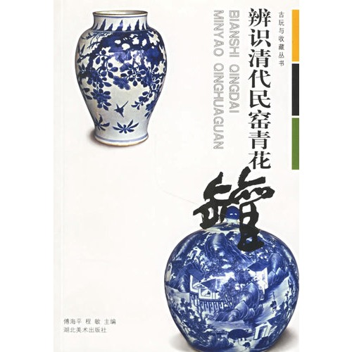 辨识清代民窑青花罐