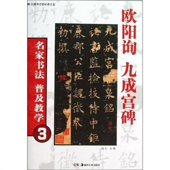 名家书法普及教学 欧阳询九成宫碑 赵元 编
