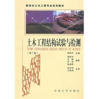 《土木工程结构试验与检测(第二版)》封面