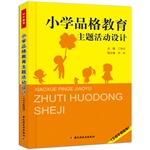 小学品格教育主题活动设计(三四年级适用)(万千教育)