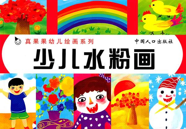 新编儿童绘画入门教程:少儿水粉画(风景篇) 京东商城图书 少儿彩笔画