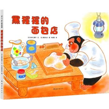 黑猩猩的面包店:畅销日本20年的经典名作(爱心树童书出品)