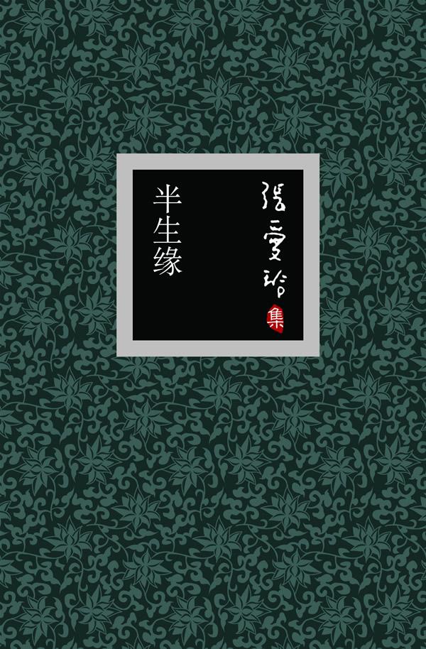 张爱玲集:半生缘下载