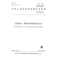 《工程机械零部件清洁度测定方法》封面